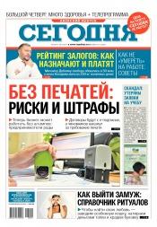 Сегодня. Киевский выпуск №129 07/2017