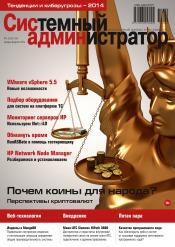 Системный администратор №1-2 01/2014