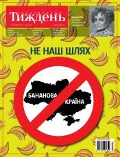 Український Тиждень №39 09/2019