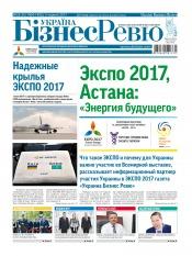 Україна Бізнес Ревю №23-24 06/2017