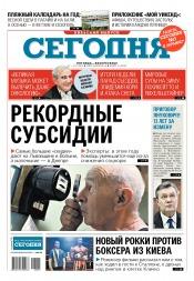 Сегодня. Киевский выпуск №15 01/2019