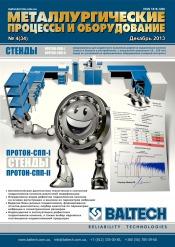Металлургические процессы и оборудование №4 12/2013