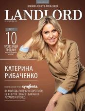 Landlord (Землевласник) №3 03/2019