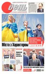 День (п'ятниця) №71-72 04/2014