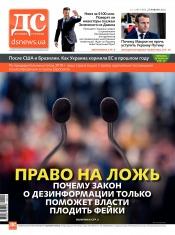 Деловая столица №1-2 01/2020
