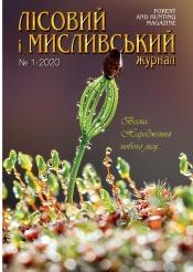 Лісовий і мисливський журнал №1 01/2020