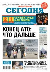 Сегодня. Киевский выпуск №34 02/2018