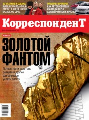 Корреспондент №47 11/2014