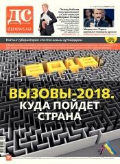 Деловая столица №1-4 01/2018