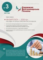 Справжня бухгалтерська газета №3 02/2017