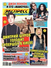 Экспресс-газета №46 11/2016