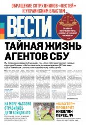 Вести №118 07/2017