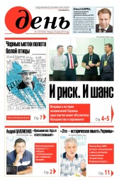 День. На русском языке №129 07/2019