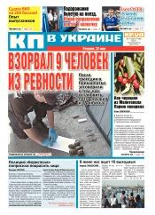 Комсомольская правда №70 05/2018
