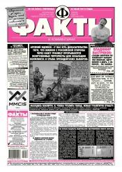 Факты и комментарии (пятница) №88 05/2014