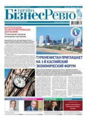 Україна Бізнес Ревю №29-30 07/2019