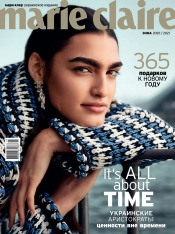 Marie Claire №7 12/2020