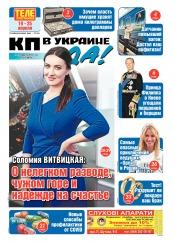 КП в Украине (четверг) №15 04/2021