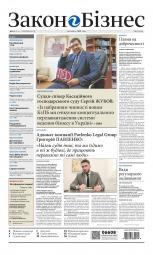 Закон і Бізнес (українською мовою) №9 03/2019