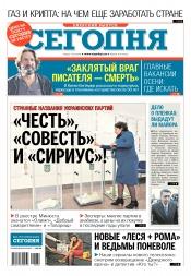 Сегодня. Киевский выпуск №169 09/2018