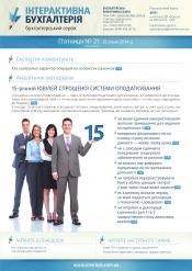 Інтерактивна бухгалтерія №21 01/2014