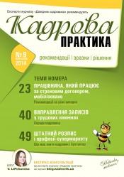 Кадрова практика №9 09/2014