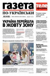 Газета по-українськи №38 09/2021