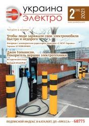 Украина Электро №2 07/2021