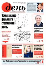 День. На русском языке. (пятница) №176-177 09/2020