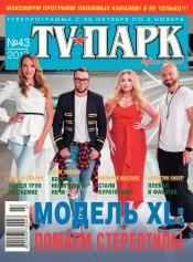 TV-Парк №43 10/2017