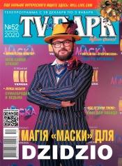 TV-Парк №52 12/2020