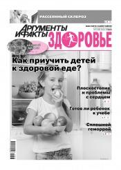 Аргументы и Факты. Здоровье №23 06/2019
