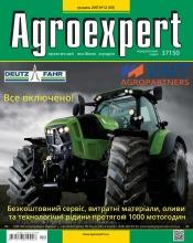 Agroexpert №12 12/2017