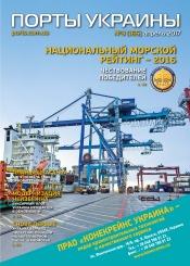 Порты Украины, Плюс №3 05/2017