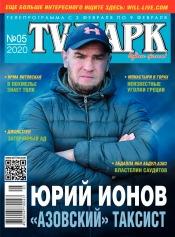 TV-Парк №5 01/2020