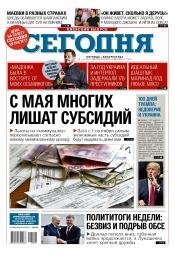 Сегодня. Киевский выпуск №78 04/2017