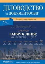 Діловодство та документообіг №9 09/2017