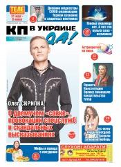 КП в Украине (четверг) №21 05/2021