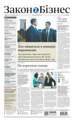 Закон і Бізнес (українською мовою) №35 09/2017