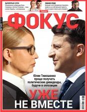 Еженедельник Фокус №47 11/2019