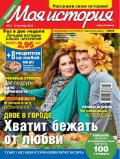 Моя история №23 10/2012