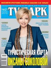 TV-Парк №21 05/2013