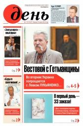 День. На русском языке №119 07/2018