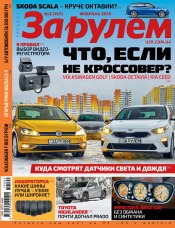 Украина за рулем №2 02/2019