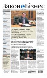 Закон і Бізнес (українською мовою) №21 05/2019