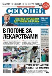 Сегодня. Киевский выпуск №90 05/2017