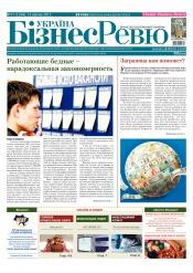 Україна Бізнес Ревю №17 04/2015