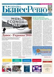 Україна Бізнес Ревю №5-6 02/2016
