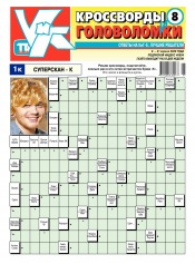 Кроссворды и головоломки №8 04/2020