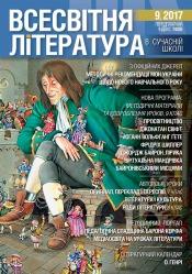 Всесвітня література в сучасній школі №9 09/2017